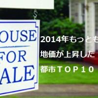 houseforsale-featured-Top10-2014B